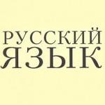 Самое длинное слово русского языка