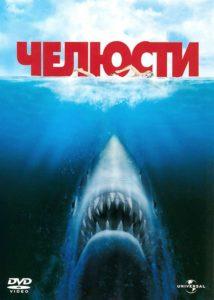 Фильмы про акул: список лучших